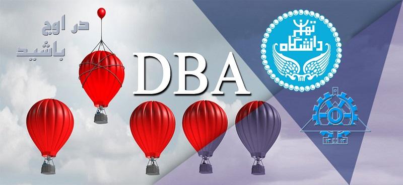 دوره DBA دانشکده فنی دانشگاه تهران