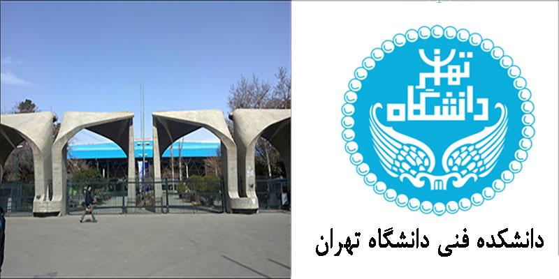 DBA دانشکده فنی دانشگاه تهران