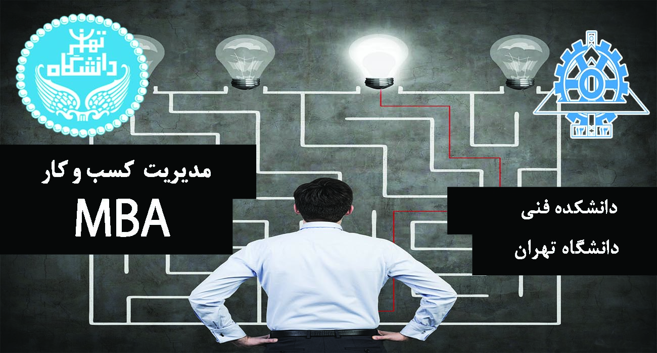 دوره آنلاین MBA